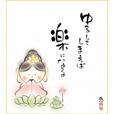 色紙絵 しあわせカノン【恵風】楽になる こころの癒し絵 k6-032 カノン【代引き不可】