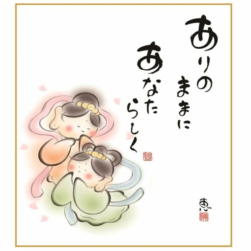色紙絵 しあわせカノン 【ありのままに】 恵風 [K6-047]【代引き不可】画像