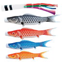 [キング印]鯉のぼり 庭園用[ポール別売り]大型鯉[3m鯉4匹]【瑞寶(ずいほう)撥水】[五色吹流][撥水加工][日本の伝統文化][こいのぼり]