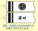 [徳永鯉][鯉のぼり]吹流し[2m〜1.2m鯉用][家紋・花個紋と名前を縦書き][tn-F8b][日本の伝統文化][こいのぼり]
