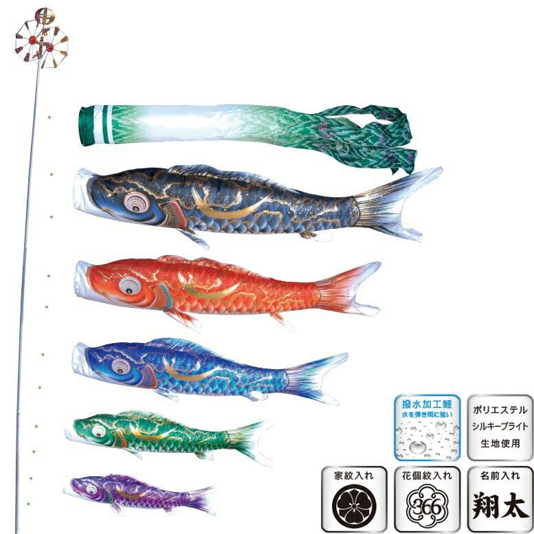 [徳永][鯉のぼり]庭園用[ポール別売り]大型鯉[6m鯉5匹][豪][尚武之丸吹流し][撥水加工][日本の伝統文化][こいのぼり]