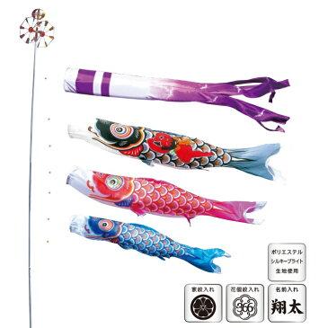 [徳永][鯉のぼり]庭園用[スタンドセット](砂袋)ポールフルセット[1.5m鯉3匹][金太郎大翔][金太郎付][千羽鶴吹流し][日本の伝統文化][こいのぼり]