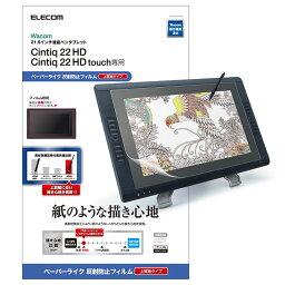 エレコム ペンタブレット用液晶保護フィルムペーパーライク反射防止タイプ 21.5インチ TB-WC22FLAPL