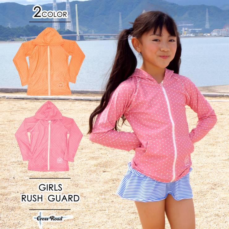 ラッシュガード長袖フード水玉フルジップ女の子女児ガールズキッズ水着UVブロック紫外線防止UPF50+