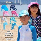 【ゆうパケット3点まで】スイムキャップSWIMCAP水泳帽日除けつば付き紫外線熱中症対策UV対策幼児子供保育園幼稚園小学生