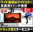 [トラック対応]9インチ液晶 ルームミラーモニター「MM090A」 フルミラー バックカメラ連動 タッチボタン 24V対応 バックミラー バックモニター 車載モニター[DreamMaker]