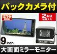 バックカメラ付 9インチ液晶 ルームミラーモニター「MM090A」 フルミラー バックカメラ連動 タッチボタン 24V対応 バックミラー バックモニター 車載モニター バックカメラ モニター セット[DreamMaker]