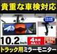 [車検対応][トラック対応]10.2インチ液晶 ルームミラーモニター「MM102A」 フルミラー バックカメラ連動 タッチボタン 24V対応 バックミラー バックモニター 車載モニター[DreamMaker]