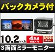 バックカメラ付 [車検対応][3分割画面も可能]10.2インチ液晶 ミラーモニター「MM102A」フルミラー バックカメラ連動 タッチボタン 24V対応 バックミラー バックモニター ルームミラーモニター 車載モニター バックカメラ モニター セット[DreamMaker]