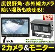 デュアルバックカメラ&車載モニター トラックにぴったり! 車載カメラ 「MT070RA」[DreamMaker] バックカメラ モニター セット バックモニター リアモニター 24v トラック用品