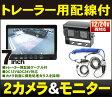 デュアルバックカメラ&車載モニター&トレーラー用配線ケーブルセット「MT070RAトレーラーセット」[DreamMaker] バックカメラ モニター セット リアモニター 24v トラック用品