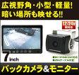 バックカメラ&車載モニター トラックにぴったり! 車載カメラ 「MT070RB」[DreamMaker] バックカメラ モニター セット バックモニター リアモニター 24v トラック用品