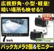 バックカメラ2個&車載モニター トラックにぴったり! 車載カメラ 「MT070RB」[DreamMaker] バックカメラ モニター セット バックモニター リアモニター 24v トラック用品