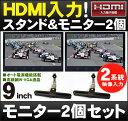 9インチ液晶 カーモニター MT090B リアモニター&リアスタンド2個セット車載モニター HDMI バックモニター ヘッドレストモニター バックカメラ連動[DreamMaker]