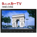 フルセグカーTV 9インチ 「TV090B」 車載用 フルセグカーテレ...