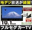 [DreamMaker]10.1インチ液晶 車載用 フルセグカーTV(フルセグカーテレビ/地デジテレビ/地デジ テレビ/フルセグテレビ/フルセグ テレビ)「TV101A」シャークアンテナ仕様/AV入力・HDMI入力でオンダッシュモニターにも!