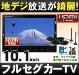 [DreamMaker]10.1インチ液晶 車載用 フルセグカーTV フルセグカーテレビ 地デジテレビ 地デジ テレビ フルセグテレビ フルセグ テレビ 「TV101B」ロッドアンテナ仕様 AV入力 HDMI入力でオンダッシュモニターにも!
