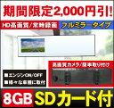 大特価セール 7,980円←9,980円 ドライブレコーダー ミラー型「DMDR-17」■最新モデル...