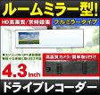 ルームミラー型ドライブレコーダー■最新モデル!■簡単取付&外れにくい■HD高画質■4.3インチ液晶「DMDR-17」[DreamMaker]ドライブレコーダー ミラー 車載カメラ バックカメラ バックモニター