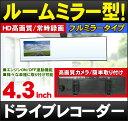 ルームミラー型ドライブレコーダー■最新モデル!■簡単取付&外れにくい■HD高画質■4.3インチ液晶「DMDR-17」[DreamMaker]ドライブレ…