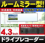 ドライブ レコーダー DreamMaker モニター