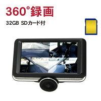 ドライブレコーダー 360°「DMDR-19」ドライブレコーダー 360度 ドライブレコーダー 前後 ■録画中ステッカー付■超高画質!■車載カメラ ■一体型 駐車監視 後方 本体[DreamMaker]