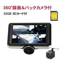 バックカメラ付 ドライブレコーダー 360° 「DMDR-19」ドライブレコーダー 360度 ドライブレコーダー 前後 ■録画中ステッカー付■超高画質!一体型■車載カメラ 後方 本体[DreamMaker]