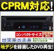 車載 DVDプレーヤー「DV002」[DreamMaker] ポータブルDVDプレーヤー インダッシュ 24v 1DIN 車載DVD ポータブルDVDプレイヤー