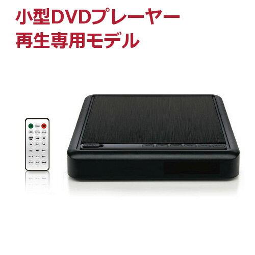 ポータブルDVDプレーヤー車載DV003 生専用dvdプレーヤーパソコンusb小型CDプレーヤー安い DreamMaker