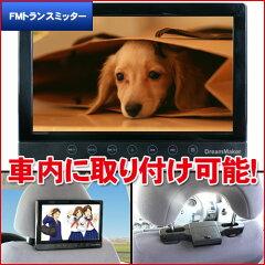 【動画あり】【ヘッドレストに取り付けて車内でDVD鑑賞】9インチ液晶ポータブルDVDプレーヤーCPRM対応車載用9インチモニター「DV090AAA」[DreamMaker]