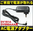 ポータブルDVDプレーヤー「DV101A/DV090AAA」用AC電源アダプター[DreamMaker]車載モニター ヘッドレストモニター DVD内蔵 車載DVD