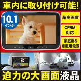【車載用ヘッドレスト取付キット付】10.1インチ液晶 ポータブルDVDプレーヤー CPRM対応 車載用10.1インチモニター DV101A [DreamMaker]【動画あり】 車載モニター HDMI ヘッドレストモニター DVD内蔵 大画面 車載DVD