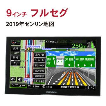 カーナビ ポータブルナビ フルセグ 9インチ 2019年ゼンリン地図 「PN0902A」 TV付モデル るるぶ観光データ 24V対応 車載 バックカメラ連動 本体 android 搭載 [DreamMaker]
