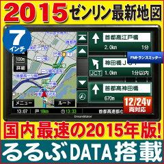 ■るるぶ観光データ搭載■バッテリー内蔵■DC12V&DC24V対応カーナビ ポータブル【2015年春版ゼ...