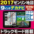 【トラックモード搭載】【2017年最新ゼンリン地図】9インチ液晶 ポータブルナビ フルセグカーナビ「PN906A」■ポータブルナビ フルセグ 24v トラック用品 車載 カーナビ フルセグ 2017[DreamMaker]