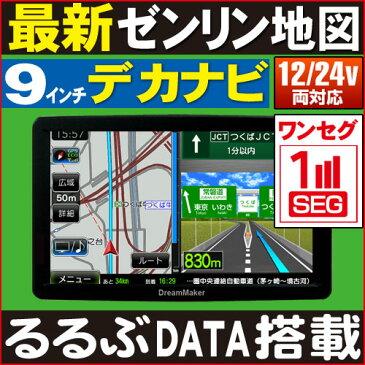 ポータブルナビ 9インチ【中高年にも大人気】「PN906D」最新ゼンリン地図るるぶ観光データ■ワンセグカーナビ■ワンセグチューナー 24v 車載 ポータブルナビ 激安 バックカメラ連動 をお求めの方にもおすすめ[DreamMaker]