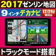 【トラックモード搭載】【2017年最新ゼンリン地図】9インチ液晶 ポータブルナビ「PN906B」TV無しモデル 24v トラック用品 車載 ナビ カーナビ 2017[DreamMaker]