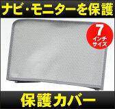 7インチ液晶ポータブルナビ「PN712A/PN712B」用保護カバー[DreamMaker]