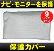 カーナビ ポータブル モニター DreamMaker