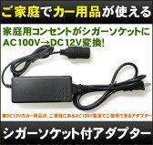 シガーソケット付アダプター 家庭用AC-DCコンバーターアダプター「BX-1202000」[DreamMaker]カーモニター 車載モニター カーナビ オンダッシュモニター ポータブルDVDプレーヤー