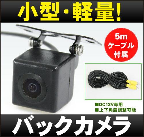 バックカメラ 車載「CA-3」 バックモニター[DreamMaker] リアカメラ 車載モニター 広角