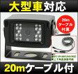 バックカメラ 車載「CA-4T」[DreamMaker] バックカメラ 24v バックモニター ccd リアカメラ 車載モニター 広角 トラック用品