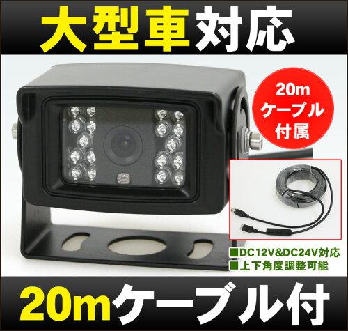 バックカメラ 車載「CA-4T」[DreamMaker] バックカメラ 24v バックモニター ccd リアカメラ 車載モ...