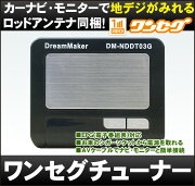 DreamMaker ワンセグチューナー デジチューナー