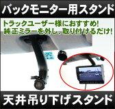 [DreamMaker]トラック用スタンド 天井吊り下げ バックモニター用スタンド「O-14」 車載モニター オンダッシュモニター リアモニター