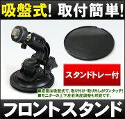 DreamMaker フロント スタンド オンダッシュモニター カーナビ モニター