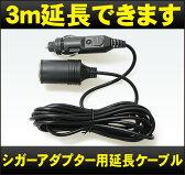 [DreamMaker]シガーアダプター用延長ケーブル「PNOP-015」
