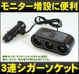 3連シガーソケット[DreamMaker] カーナビ 車載モニター フルセグチューナー DVDプレーヤー トラック用品