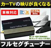 車載 フルセグチューナー 地デジチューナー「TUF001SA」シャークアンテナ仕様 フルセグテレビ 地デジテレビ ワンセグチューナー [DreamMaker]