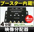 映像分配器「VA04G」 4分配 ビデオブースター カーモニター 車載モニター カーテレビ カーナビ DVDプレーヤー[DreamMaker]
